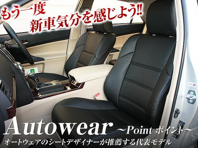もう一度新車気分を感じよう!![Autowear〜Point ポイント〜]