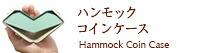 「ハンモックコインケース」レディース