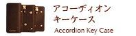 「アコーディオンキーケース」メンズ