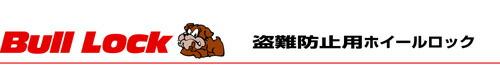 協永産業_ブルロック_title