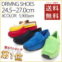 There is wear and held driving for comfortable wide vehicles driving shoes stock (loafers) men's slip-on driving shoes suede leather (suede) material ドラシュー summer want to wear lightweight, Dedes dedes suede driving shoes summer summer