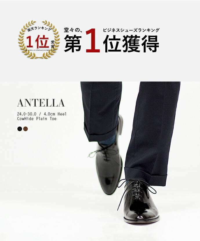 ビジネスシューズ プレーントゥ ANTELLA
