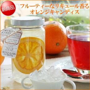 ミヒェルゼン オレンジキャンディス