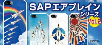 SAPエアプレインシリーズ Vol.2