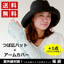 Choose from color collar wide Hat + arm cover uv care UV measures bags ladies Hat