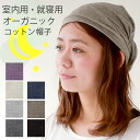 나이트캡 의료용 모자 오가닉 나이트캡 보호 모자 파자마 일본제 케어 용품 가제 모자 fs3gm