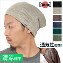 Cool summer CAP, thin Hat knit Cap spring summer medical Hat men's women's charm fs3gm