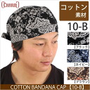 Medical Hat bandana Hat Kamon Cap room Hat working Sling cotton inner Cap Hat [product name: cotton bandana caps: 10P13oct13_b