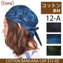 Cotton bandana caps bandana medical Hat bandana Hat cotton inner work for Hat wig 10P02Mar14