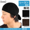 Rayon bandana Cap Hat medical Cap inner ターバンワッチ knit hat bandana hats Sling bandana 10P13oct13_b