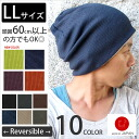 Slouch style Extra Large Beanie hat, reversible with a cotton lining. Made in Japan.