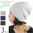 organic cotton waffle big beanie/sport/health/medical/fitness/running/fashion