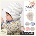 UV cut Hat baby baby Hat baby celebration children Hat shade UV measures brimmed hat Cap シャポックス 46 cm-48 cm 10P13oct13_b