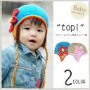 Kids and Baby beanie with ear flap covers for extra warmth and protection. Cute tassels and large flower attached