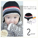 Baby: 3 カラーコットンデザイン ear knit Cap knit hat baby Hat Hat ear muffs baby protection Hat cotton cap 10P13oct13_b