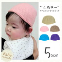 "Baby: ""しるきー"" ナチュラルイスラムワッチ Cap presents newborn infant child specimen Hat kids Hat knit Cap underwear baby hats ear Hat fs3gm"
