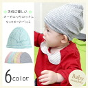 Baby Organic Cotton Tuck Lateral Stripes Beanie /medical/health/gift/sleep wear