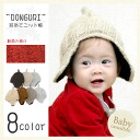 "Baby: ""DONGURI"" earmuff knit Cap earmuff knit hat fleece winter kids Hat knit Cap fall/winter gift charm fs3gm"