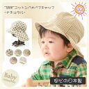 UV cut Hat baby baby Hat baby celebration children Hat shade UV measures brimmed hat Cap シャポックス 46 cm-48 cm 10P13oct13_b