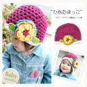 "Baby: ""basking"" coloured flour crochet knit Cap spring summer girls UV knit hat girl flower baby Hat Hat cotton protective Hat spring summer baby ear Cap 10P06may1310P13oct13_b"
