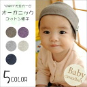 Baby organic cotton beanie and night cap. Made in Japan