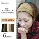 """charm"" Knit Handmade Turban Headband / Katyusha / Lady's / model wearing / popularity / handmade/ headband"