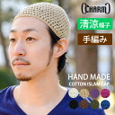 Thick and soft handmade cotton skull cap