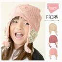 Kids Hat knit Cap Souris scarf girl Flower Pink winter baby ear muffs Thule
