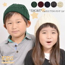 Kids knit Cap Hat boys girls wrapping kids Hat junior caps GRIN BUDDY