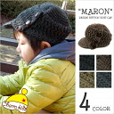 "Kids: ""MARON"" design Botan knit Cap knit Cap knit Cap Hat junior kids Hat winter winter casual boys girls fs2gm10P13oct13_b"