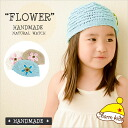 "Kids: Child / child hat / watch cap / animal / baby / youth / knit hat /Ekiden10P07Sep11 fs3gm of the ""FLOWER"" hand-knitted ナチュラルワッチ / hat / OUTDOOR / woman"
