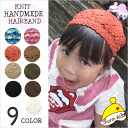 Kids: ニットハンドメイドターバンヘア band ★ parents buy ★ / kids / junior / hairband / Hat / headband child fs2gm10P13oct13_b.