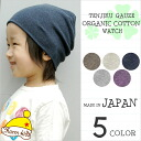 Kids 100% organic cotton beanie. Made in Japan