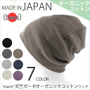 """charm"" gauze organic cotton cap / made in JAPAN / room hat / knit hat / plain / anticancer agent / organic cotton"