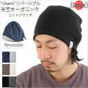 Reversible Organic Cotton Beanie from Charm