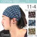 コットンバンダナヘア band ▼ 11 series ▼ charm bandana Cap hairband headband bandana cowl Sling wear uniform pattern solid rubber for adults 10P13oct13_b