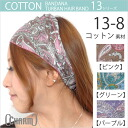 [Product name: コットンバンダナターバンヘア band: Sling headband hairband women's Paisley turban rubber apron bandana charm 10P13oct13_b