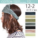 100% Cotton hair band head band bandana style headware for all seasons, designed in Japan