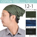 """charm"" コットンバンダナターバンヘア bands ▼ 12 series ▼ bandana Cap hairband headband bandana cowl Sling wear uniforms men's women's medical loose hat Cap rubber with adult size 10P13oct13_b"