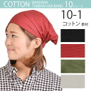 10 cotton bandana headband ▼ series ▼ charm triangle bandage headband wig Katyusha triangle bandage bandana rubber adult size fs3gm