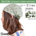 "Bandana turban ""rayon"" hairband animal headband hairband Sling inner wig bandana charm 10P13oct13_b"