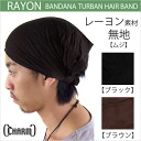 "To the bandanna Tavern s rayon""hairband headband Sling abound bandana inner wig sweat sports medicine for 10P13oct13_b"