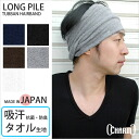 "LONG パイルターバンヘア band ""charm' sport men's towels antiperspirants Yoga knit Cap neck warmer Hat charm 10P13oct13_b"