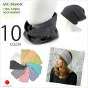 The Long Cotton headband and neck warmer from Charm - for casual and sports use.