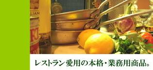 レストラン愛用の本格・業務用商品