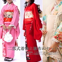 "Children dress Kyoto kimono Japanese two-part 3-year-old 被布 set 'plum Princess""juban 被布"