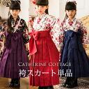 Children dress hakama skirt (hakama) graduation ceremony, graduation party, Festival, yukata and kimono dress fit! On graduation, thank-you party, graduation, Hina-Matsuri