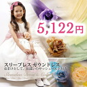 Set formal dress children dresses sleeveless gown & color difference sash (Ribbon)
