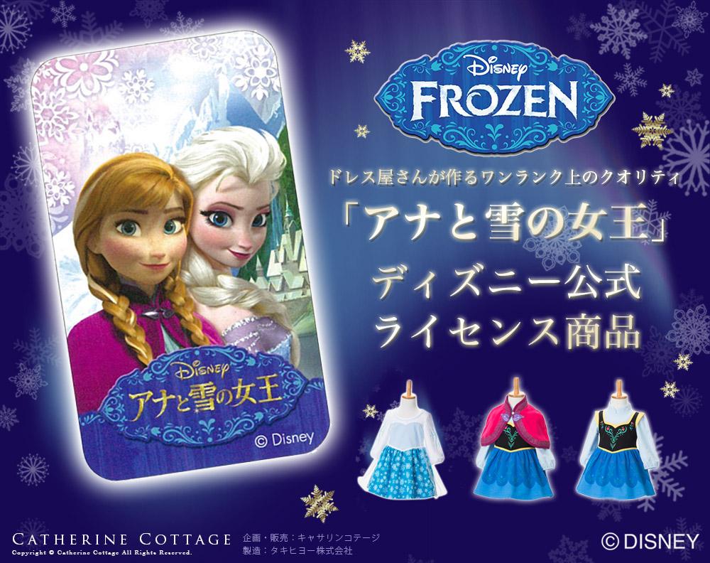アナと雪の女王ドレス発売決定 アナのドレス エルサのドレス ディズニー