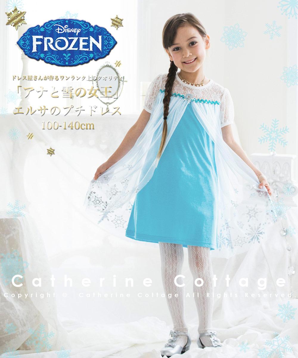 アナと雪の女王 ディズニー子供服